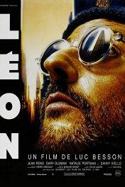 Леон / Léon