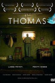Томас / Thomas
