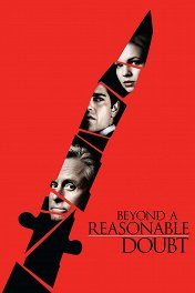 Разумное сомнение / Beyond a Reasonable Doubt