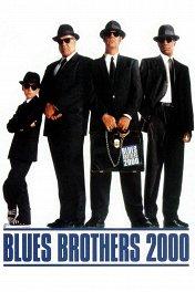 Братья Блюз 2000 / Blues Brothers 2000