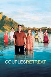 Формула любви для узников брака / Couples Retreat