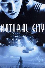 Город будущего / Natural City