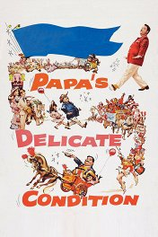 Деликатное состояние папы / Papa's Delicate Condition