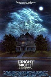Ночь страха / Fright Night