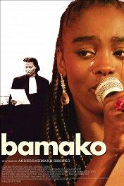 Бамако / Bamako