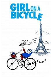 Девушка на велосипеде / Girl on a Bicycle