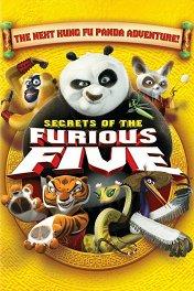 Кунг-фу Панда: Секреты неистовой пятерки / Kung Fu Panda: Secrets of the Furious Five