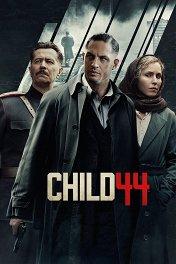Номер 44 / Child 44