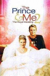 Принц и я-2 / The Prince & Me II: The Royal Wedding