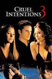 Жестокие игры-3 / Cruel Intentions 3