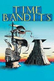 Бандиты времени / Time Bandits