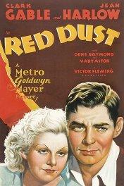 Красная пыль / Red Dust