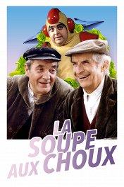 Капустный суп / La Soupe aux choux
