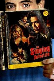 Поющий детектив / The Singing Detective