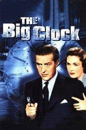 Большие часы / The Big Clock