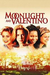 Лунный свет и Валентино / Moonlight and Valentino