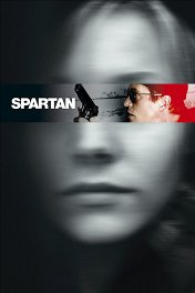Спартанец / Spartan