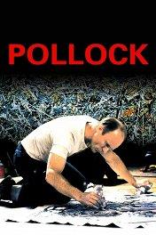 Поллок / Pollock