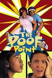 Точка перехода / The Poof Point