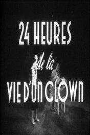 24 часа из жизни клоуна / Vingt-quatre heures de la vie d'un clown