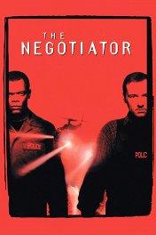 Переговорщик / The Negotiator