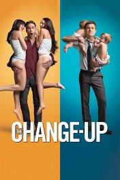 Хочу как ты / The Change-Up