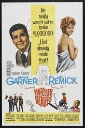 Автодилеры / The Wheeler Dealers