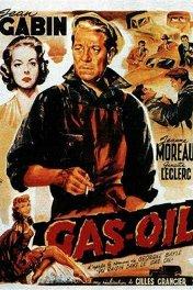 Бензоколонка / Gas-Oil