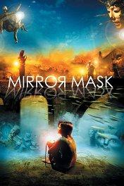 Зеркальная маска / MirrorMask