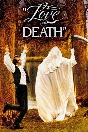 Любовь и смерть / Love and Death