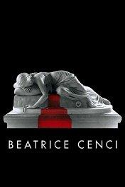 Инквизиция / Beatrice Cenci
