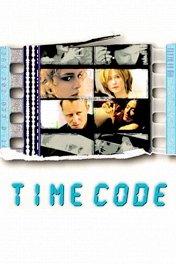 Тайм-код / Timecode