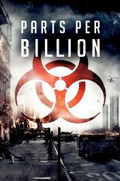Одна миллиардная доля / Parts Per Billion