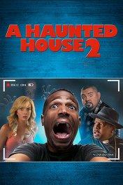 Дом с паранормальными явлениями-2 / A Haunted House 2