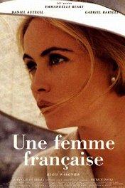 Французская женщина / Une femme francaise