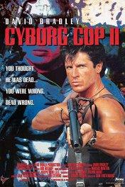 Киборг-полицейский-2 / Cyborg Cop II