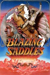 Горячие седла / Blazing Saddles