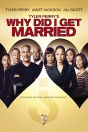 Зачем мы женимся? / Why Did I Get Married?