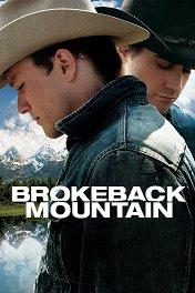 Горбатая гора / Brokeback Mountain