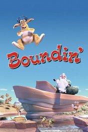 Барашек / Boundin'