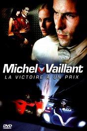 Мишель Вальян: Жажда скорости / Michel Vaillant