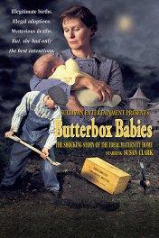 Упаковка для младенцев / Butterbox Babies
