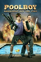 Пулбой: Спасайся, кто может / Poolboy: Drowning Out the Fury