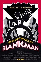 Бланкман / Blankman