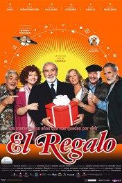 Подарок / El Regalo