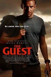 Гость / The Guest
