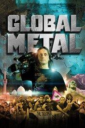Глобальный металл / Global Metal