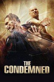 Приговоренный / The Condemned