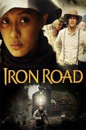 Железная дорога / Iron Road