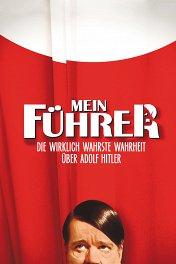 Мой фюрер, или Самая правдивая правда об Адольфе Гитлере / Mein Fuhrer — Die wirklich wahrste Wahrheit uber Adolf Hitler